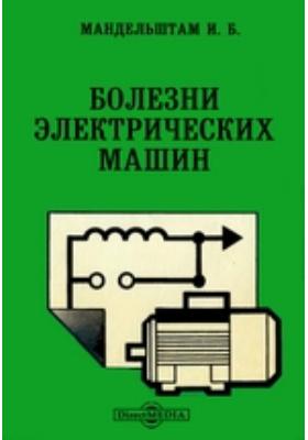 Болезни электрических машин: практическое пособие
