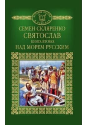 Т. 2. Святослав. Кн. 2. Над морем Русским