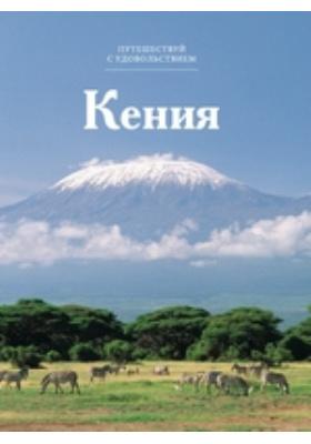Т. 16. Кения