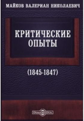 Критические опыты (1845-1847)