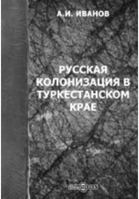 Русская колонизация в Туркестанском крае