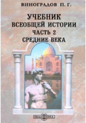 Учебник всеобщей истории, Ч. 2. Средние века