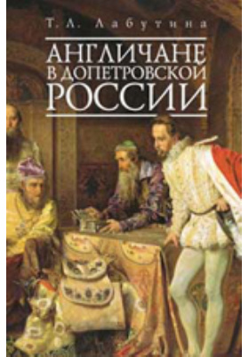 Англичане в допетровской России: монография