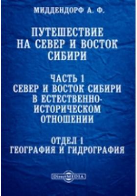 Путешествие на север и восток Сибири Отдел 1. География и гидрография, Ч. 1. Север и восток Сибири в естественно-историческом отношении