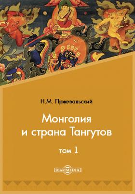 Монголия и страна Тангутов. Т. 1