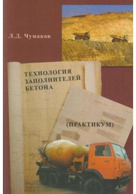Технология заполнителей бетона. Практикум : Учебное пособие. 2-е издание, дополненное и переработанное