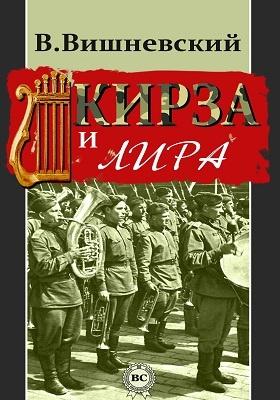 Кирза и лира : роман: художественная литература