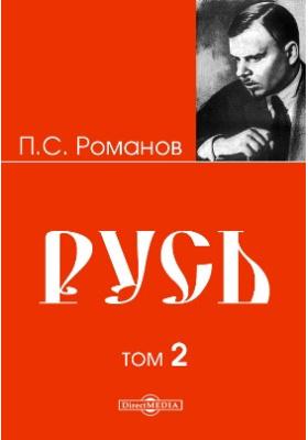 Русь: художественная литература. Том II