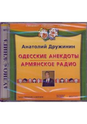 Одесские анекдоты. Армянское радио : Аудиокнига