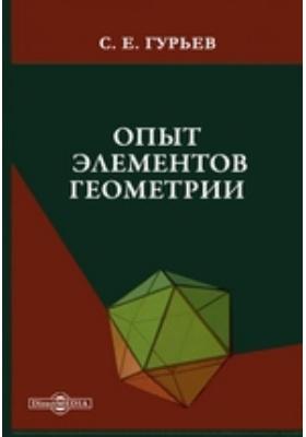Опыт элементов геометрии