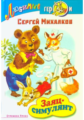 Заяц-симулянт : Басни и сказки