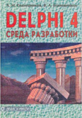 DELPHI 4. Среда разработки: учебное пособие