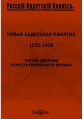 Новая кадетская памятка. 1925-1929 : Третий сборник: монография