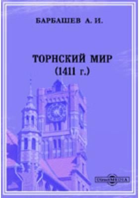 Торнский мир (1411 г.)