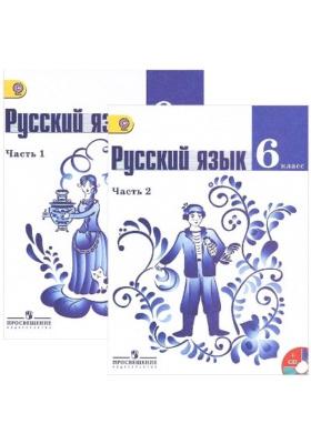 Русский язык. 6 класс. В 2 частях (+ CD-ROM) : Учебник для общеобразовательных учреждений. 5-е издание, доработанное