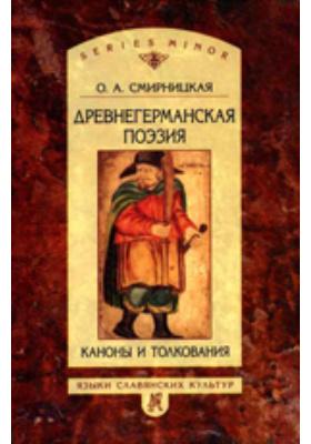 Древнегерманская поэзия. Каноны и толкования