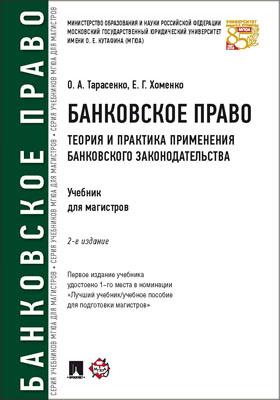Банковское право : теория и практика применения банковского законодательства: учебник для магистров