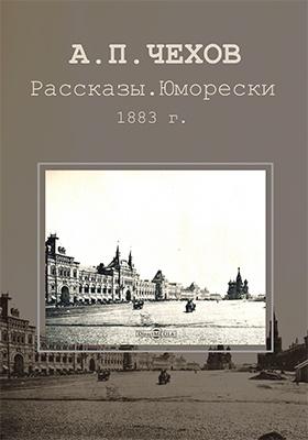 Рассказы. Юморески. 1883 г