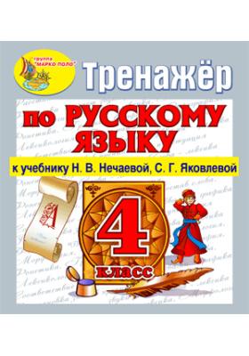Интерактивный тренажер по русскому языку для 4-го класса к учебнику Н. В. Нечаевой и др.