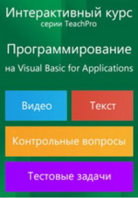 Программирование на Visual Basic for Applications