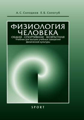Физиология человека : общая, спортивная, возрастная: учебник для высших учебных заведений физической культуры
