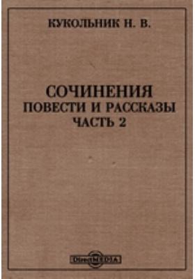 Сочинения :  Повести и рассказы, Ч. 2