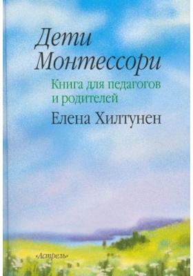 Дети Монтессори : Книга для педагогов и родителей