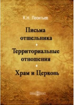 Письма отшельника. Территориальные отношения. Храм и Церковь