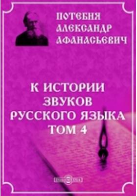 К истории звуков русского языка. Т. 4