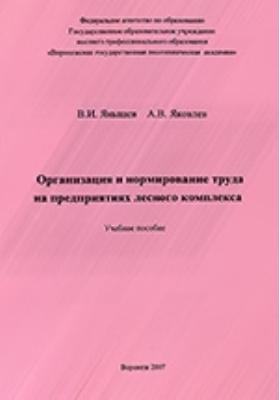 Организация и нормирование труда на предприятиях лесного комплекса: учебное пособие, Ч. 1