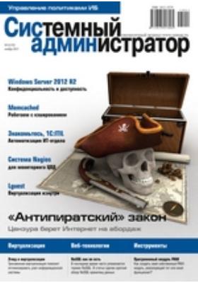Системный администратор. 2013. № 11 (132)