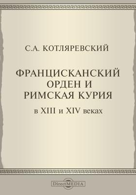 Францисканский орден и римская курия в XIII и XIV веках