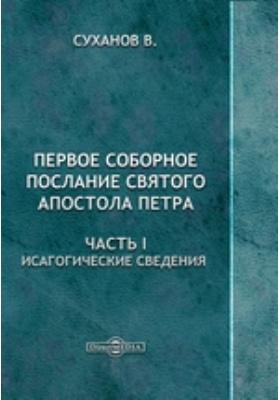 Первое соборное послание святого апостола Петра: духовно-просветительское издание, Ч. I. Исагогические сведения