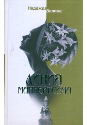 Линия Маннергейма : Роман