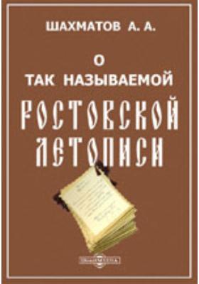 О так называемой Ростовской летописи: монография