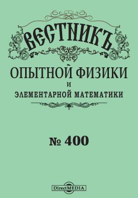 Вестник опытной физики и элементарной математики: журнал. 1905. Семестр 34. 1905. № 16 (400)