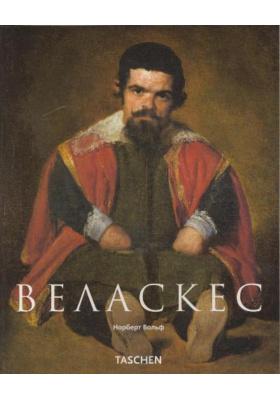 Диего Веласкес = Diego Vel?zquez : 1599-1660. Лицо Испании