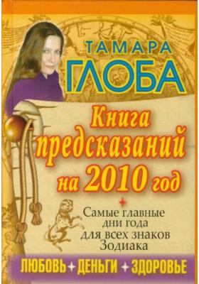 Книга предсказаний на 2010 год : Самые главные дни года для всех знаков Зодиака. Любовь. Деньги. Здоровье. Гороскопы 2010. Год Белого Тигра