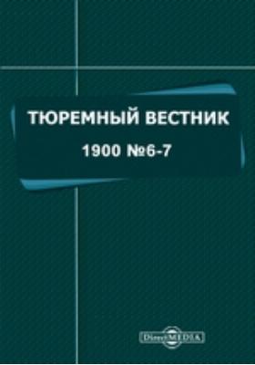 Тюремный вестник: журнал. 1900. №№ 6-7. Июнь-июль