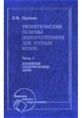 Теоретические основы электротехники для горных вузов: учебное пособие, Ч. 1. Линейные электрические цепи