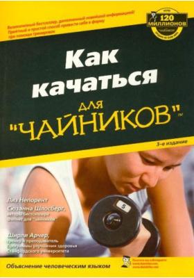"""Как качаться для """"чайников"""" = Weight Training for Dummies : 3-е издание"""