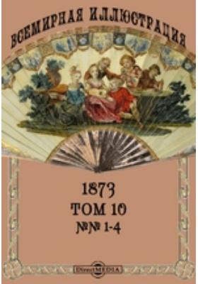 Всемирная иллюстрация. 1873. Т. 10, №№ 1-4