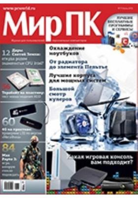 Мир ПК : журнал для пользователей персональных компьютеров. 2012. № 7