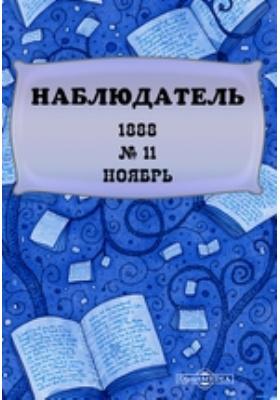 Наблюдатель. 1888. № 11, Ноябрь