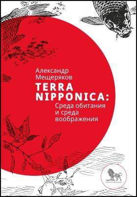 Terra Nipponica: среда обитания исреда воображения