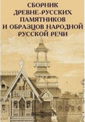 Сборник древне-русских памятников и образцов народной русской речи