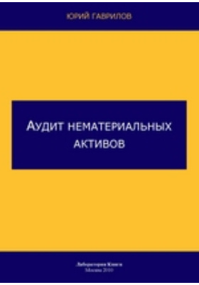 Аудит нематериальных активов