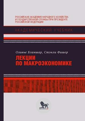 Лекции по  макроэкономике: учебник