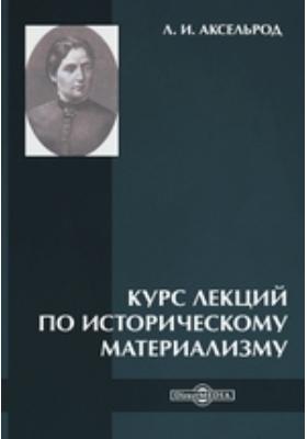 Курс лекций по историческому материализму