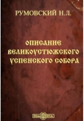 Описание Великоустюжского Успенского собора